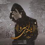 دانلود آهنگ راهب و مجتبی محمودی و الون به نام یلدای سرد