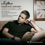 دانلود آهنگ سعید رمضانی به نام حرفای آخر