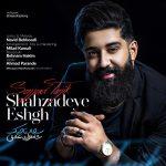 دانلود آهنگ سجاد تاجیک به نام شاهزاده عشق