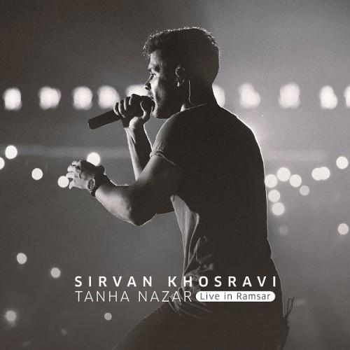 دانلود آهنگ جدید سیروان خسروی تنها نذار (اجرای زنده)