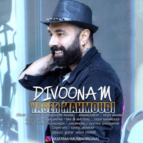 دانلود آهنگ جدید یاسر محمودی دیوونم