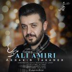 دانلود آهنگ علی امیری به نام آخرین ترانه