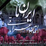 دانلود آهنگ امین عراقی به نام ایران ما