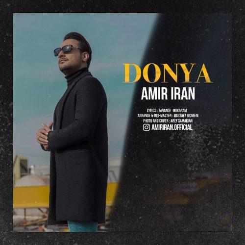 دانلود آهنگ امیر ایران به نام دنیا