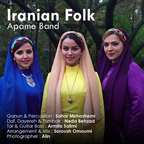 دانلود آهنگ جدید آپامه بند فولک ایرانی
