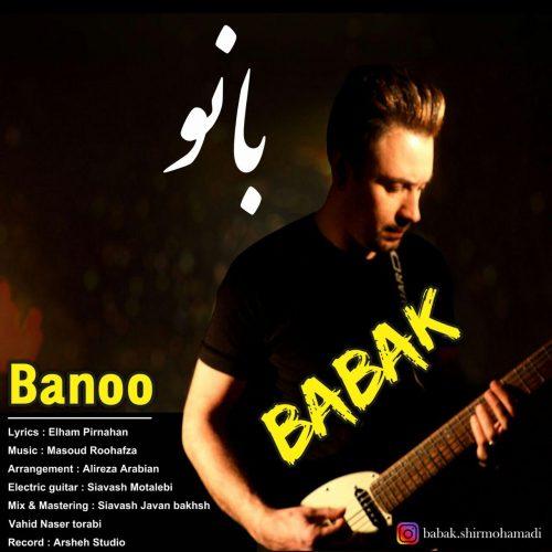دانلود آهنگ جدید بابک شیرمحمدی بانو
