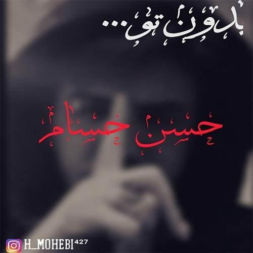 دانلود آهنگ جدید سام حسن محبی بدون تو