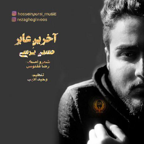 دانلود آهنگ جدید حسین پرسی آخرین عابر