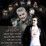 دانلود آهنگ مازیار محیاپور به نام سردار دلیران