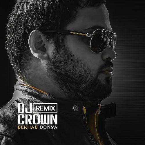 دانلود آهنگ مهدی جهانی به نام بخواب دنیا (ریمیکس DJ Crown)