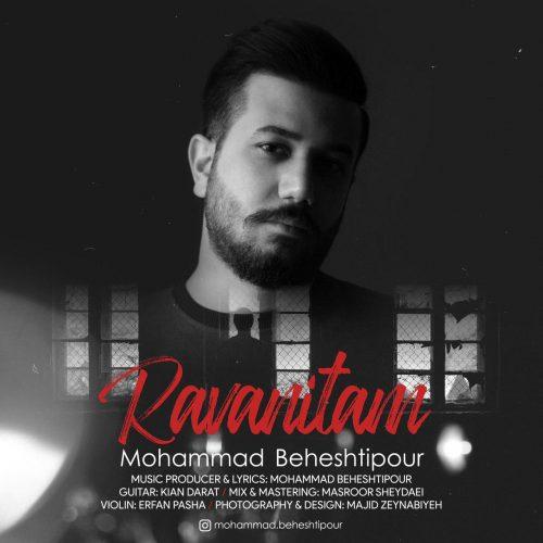 دانلود آهنگ محمد بهشتی پور به نام روانیتم