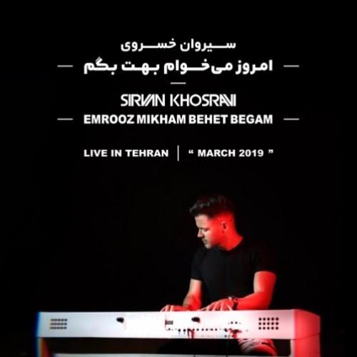 دانلود آهنگ سیروان خسروی به نام امروز می خوام بهت بگم (اجرای زنده)