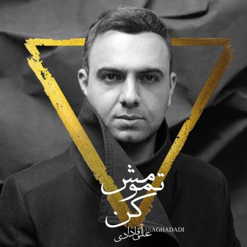 دانلود آلبوم جدید علی آقادادی تمومش کن