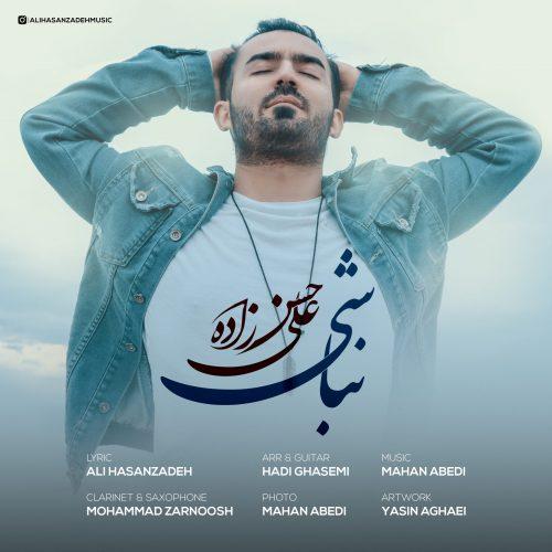 دانلود آهنگ جدید علی حسن زاده نباشی