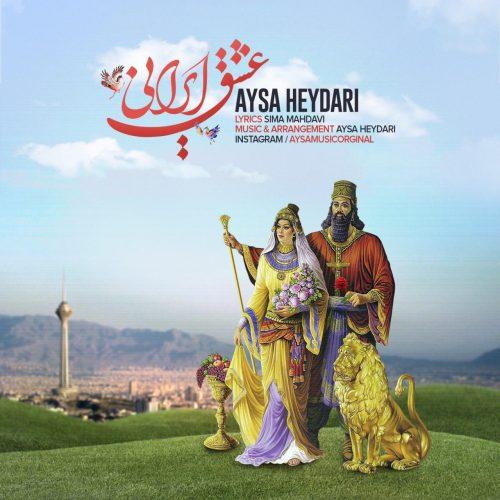 دانلود آهنگ آیسا حیدری به نام عشق ایرانی