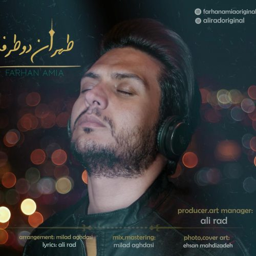 دانلود آهنگ جدید فرهان آمیا تهران دو طرفه