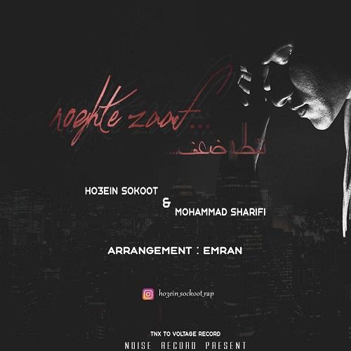 دانلود آهنگ جدید حسین سکوت و محمد شریفی نقطه ضعف