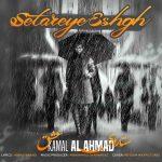 دانلود آهنگ کمال آل احمد به نام ستاره عشق