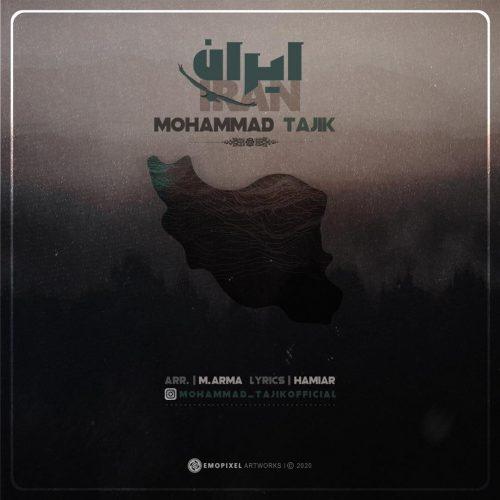 دانلود آهنگ محمد تاجیک به نام ایران