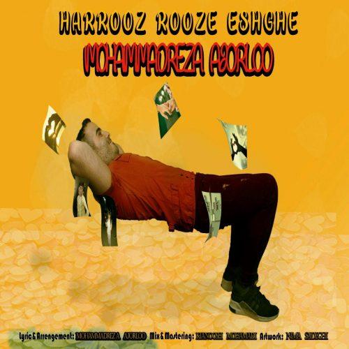 دانلود آهنگ جدید محمد رضا آجورلو هر روز روز عشقه