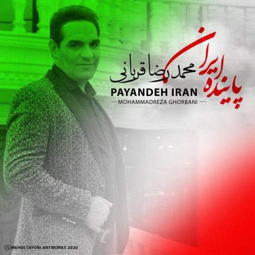 دانلود آهنگ جدید محمدرضا قربانی پاینده ایران