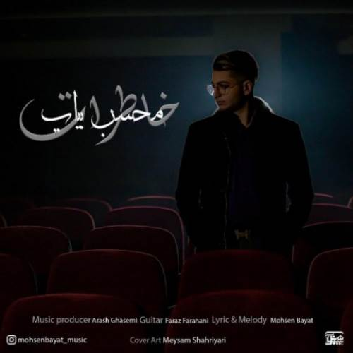 دانلود آهنگ جدید محسن بیات خاطرات