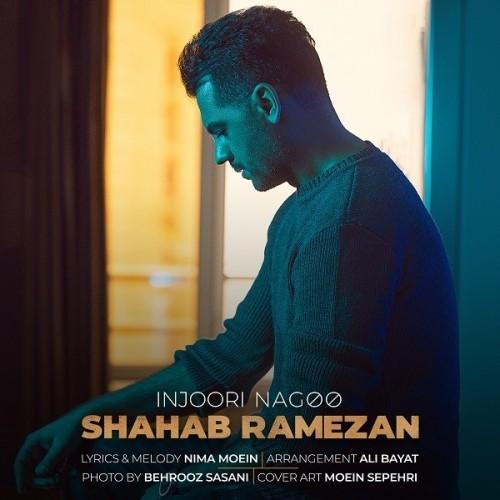 دانلود آهنگ شهاب رمضان به نام اینجوری نگو