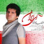دانلود آهنگ وحید قادری به نام ای ایران