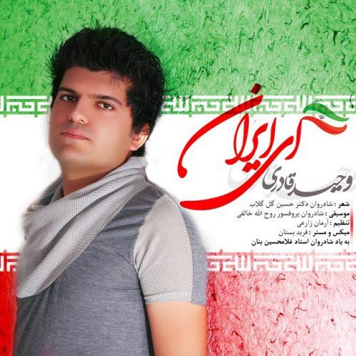 دانلود آهنگ جدید وحید قادری ای ایران