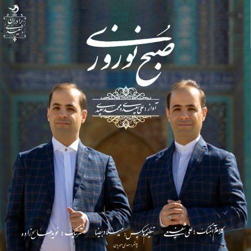 دانلود آهنگ علی سعیدی و محمد سعیدی به نام صبح نوروزی