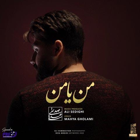 دانلود آهنگ علی صدیقی  به نام من یا من