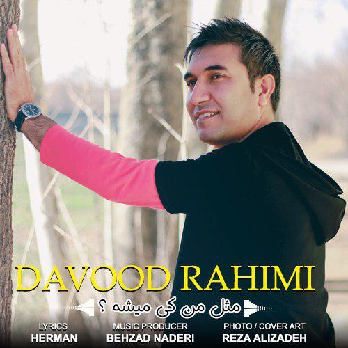 دانلود آهنگ جدید داوود رحیمی مثل من کی میشه