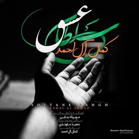 دانلود آهنگ کمال آل احمد به نام سلطان عشق