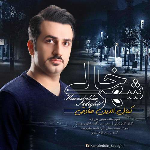 دانلود آهنگ کمال الدین صادقی به نام شهر خالی