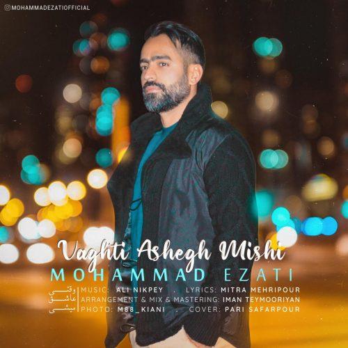 دانلود آهنگ محمد عزتی به نام وقتی عاشق میشی