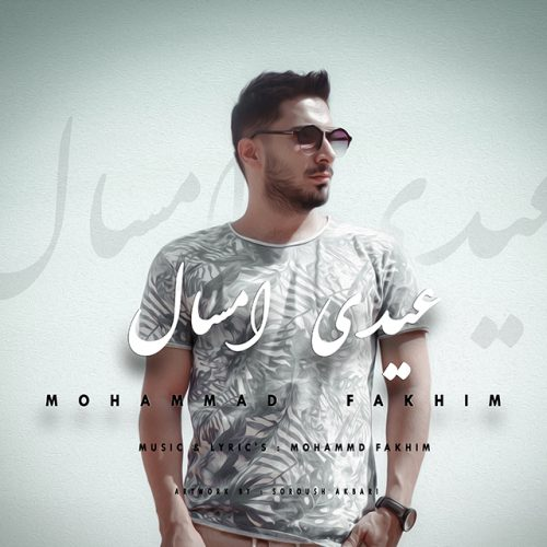دانلود آهنگ محمد فخیم به نام عیدی امسال