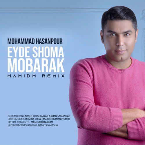 دانلود آهنگ محمد حسن پور به نام عید شما مبارک