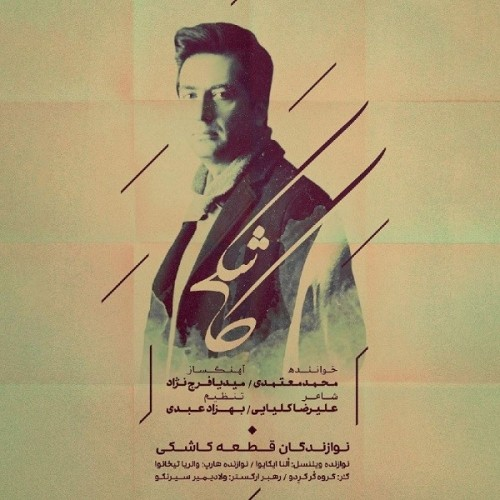 دانلود آهنگ محمد معتمدی به نام کاشکی