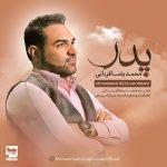 دانلود آهنگ محمدرضا قربانی به نام پدر