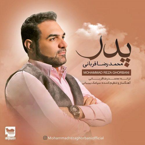 دانلود آهنگ جدید محمدرضا قربانی پدر