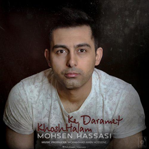 دانلود آهنگ جدید محسن حسنی خوشحالم که دارمت