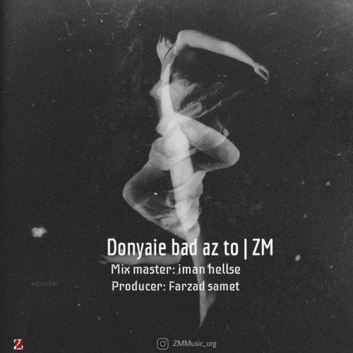 دانلود آهنگ ZM به نام دنیای بعد از تو