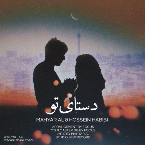دانلود آهنگ جدید مهیار آل و حسین حبیبی دستای تو