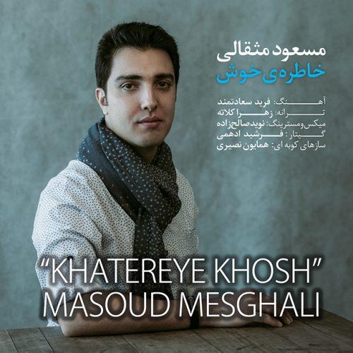 دانلود آهنگ مسعود مثقالی به نام خاطره ی خوش