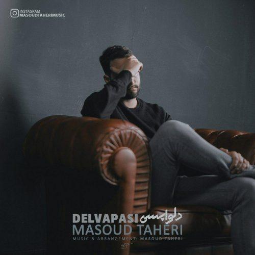 دانلود آهنگ مسعود طاهری به نام دلواپسی