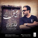 دانلود آهنگ محمد مجیدی به نام ای عشق