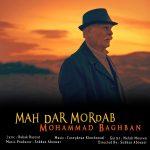 دانلود آهنگ محمد باغبان به نام ماه در مرداب