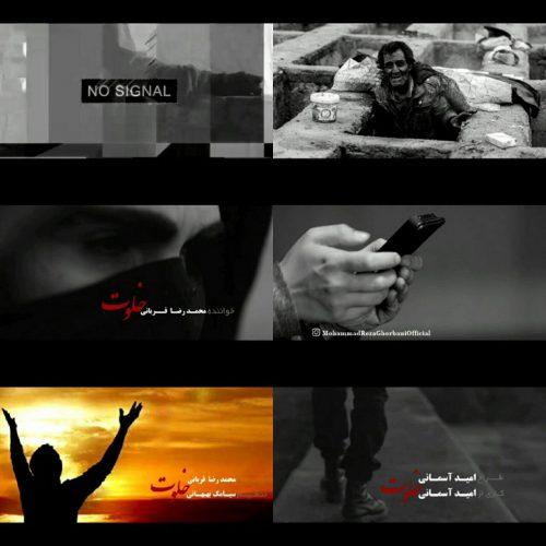 دانلود موزیک ویدیو جدید محمدرضا قربانی خلوت