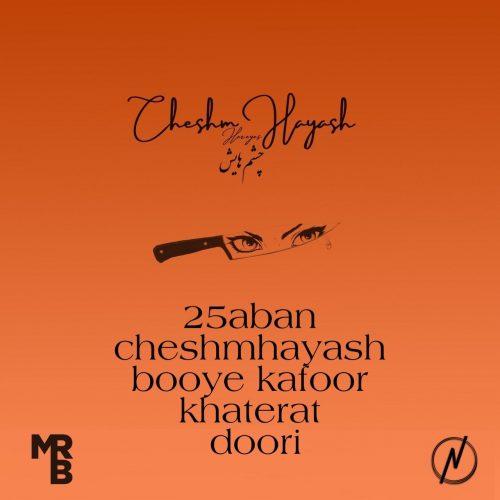 دانلود آلبوم جدید ام آر بی چشم سیاه