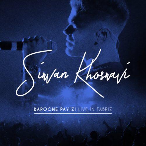 دانلود آهنگ جدید سیروان خسروی بارون پاییزی (اجرای زنده)